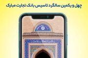 ایران در نشان