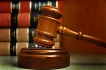 ثبت نام آزمون قضاوت سال ۹۵ آغاز شد