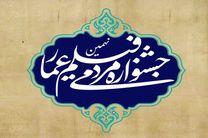 معرفی نامزدهای 6 بخش جشنواره فیلم عمار