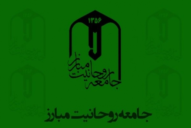 جامعه روحانیت مبارز به مناسبت سالگرد ارتحال حضرت امام خمینی بیانیهای صادر کرد