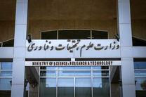 بیانیه وزارت علوم در خصوص مجوز رشته محلهای دانشگاه آزاد