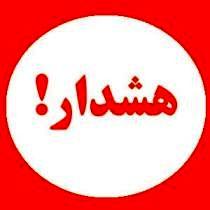 مدیریت بحران خوزستان درباره گرما و شرجی هشدار داد
