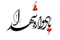 یادوراه شهدای دانشگاه علوم پزشکی شهید صدوقی یزد برگزار شد