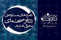 نامزدهای بخش مسابقه آثار صحنهای جشنواره تئاتر فجر معرفی شدند
