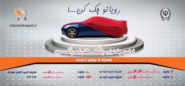 اسامی برندگان جشنواره باشگاه مشتریان بانک سپه روی سایت قرارگرفت