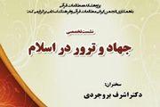 نشست جهان و ترور در اسلام چهارشنبه برگزار می شود