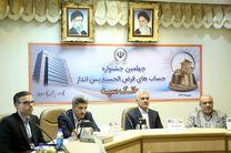 اقدامات بانک سپه برای قدردانی از سپرده گذاران قرض الحسنه توسط عضو هیئت مدیره تشریح شد