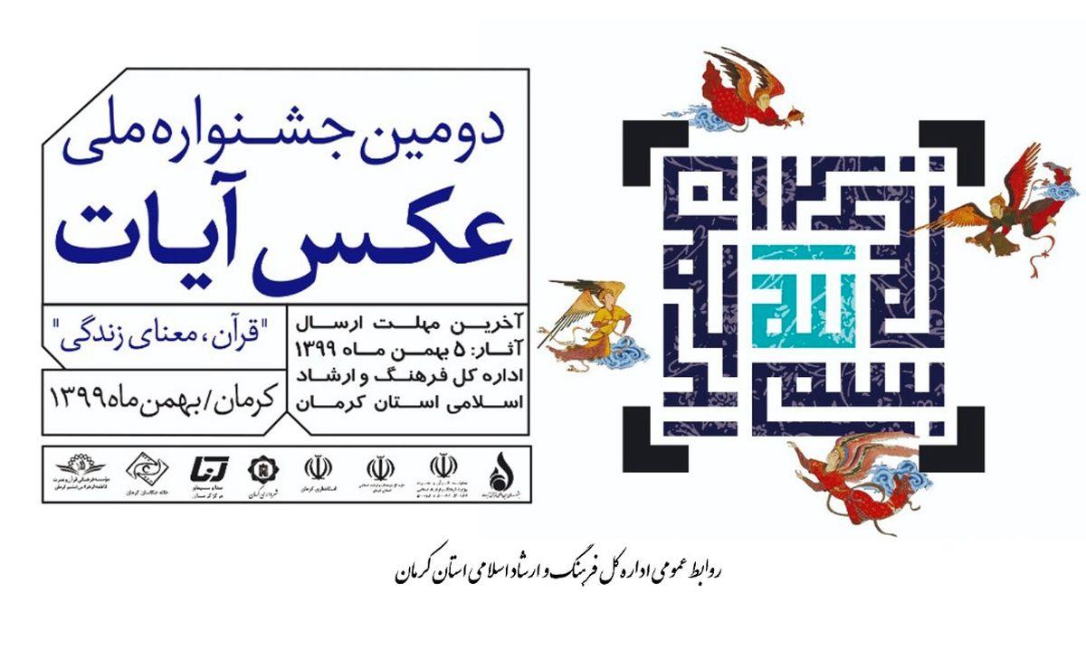 اعلام اسامی راهیافتگان به نمایشگاه جشنواره عکس آیات/ داوری تمام شد