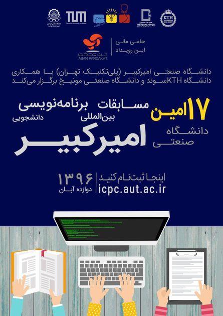 برگزاری هفدهمین دوره مسابقات برنامهنویسی ACM-ICPC دانشگاه امیرکبیر