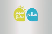 پخش برنامه صبحگاهی شبکه سه سیما با اجرای شاهین جمشیدی