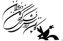 رییس کانون زبان ایران منصوب شد