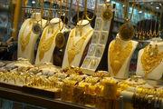 قیمت طلا ۱۹ فروردین ۱۴۰۰/ قیمت طلای دست دوم اعلام شد