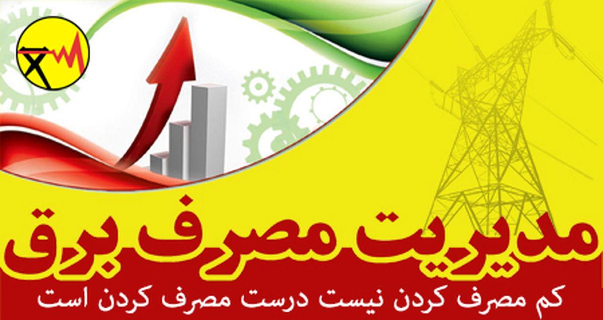 خرداد ماه، آغاز مدیریت مصرف برق در مشهد