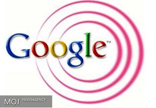 یکی دیگر از خدمات نامحبوب گوگل تعطیل شد