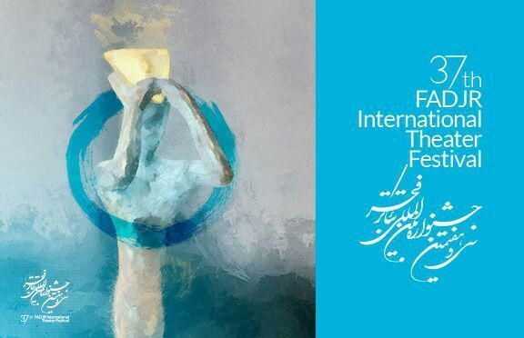 آغاز ثبت نام دریافت کارت جشنواره تئاتر فجر از 20 دی