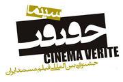 برنامههای بازار جشنواره سینماحقیقت اعلام شد