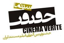 نمایش فیلم مستند به سلامتی در سینما حقیقت