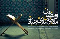 ماه مبارک رمضان ماه بهارقرآن وخودسازی انسانهاست