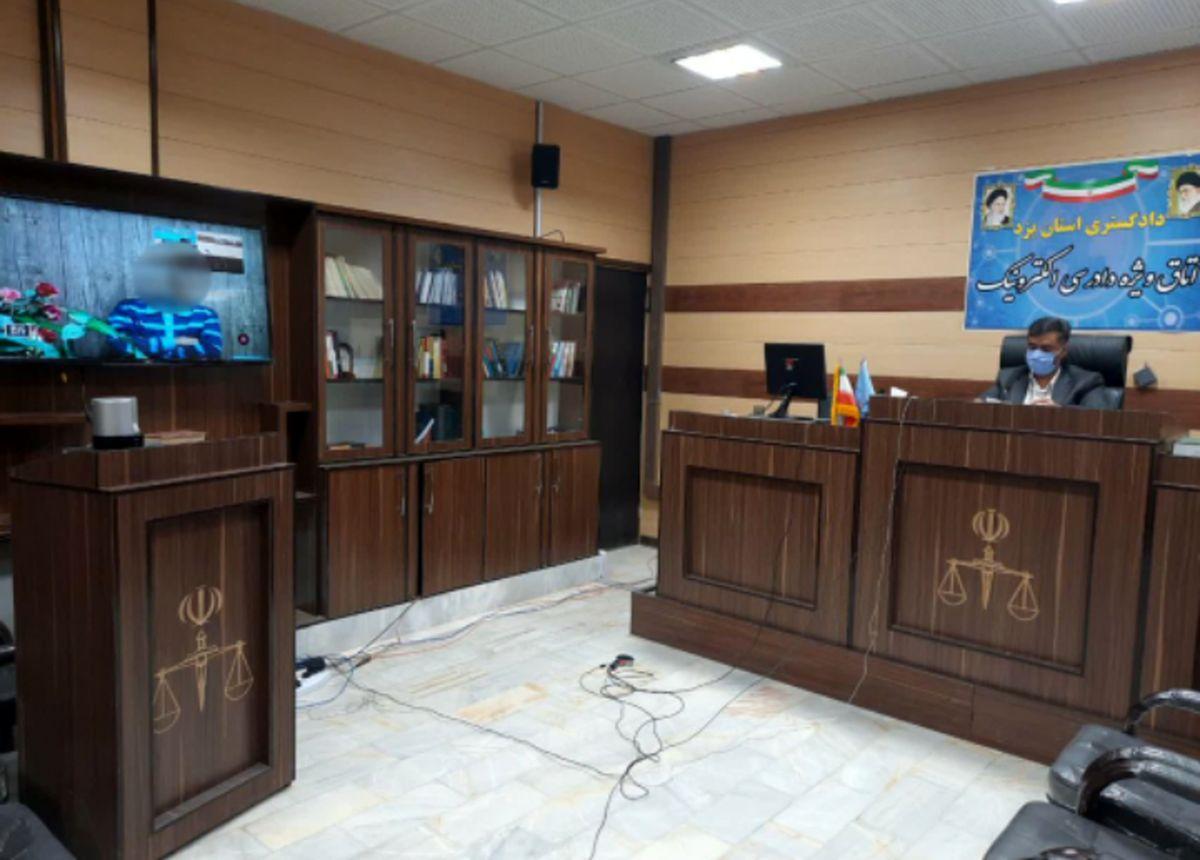 2 هزار و 705 جلسه دادرسی الکترونیک در یزد