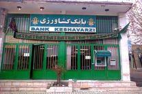 پرداخت بیش از 6921 میلیارد ریال تسهیلات توسط بانک کشاورزی مدیریت امور شعب تهران بزرگ