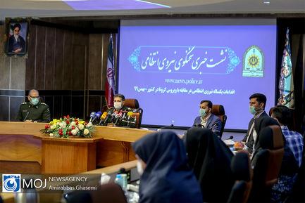 نشست خبری سخنگوی نیروی انتظامی- ۲۷ بهمن ۱۳۹۹