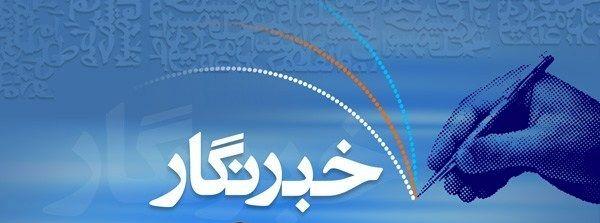 دوره تخصصی آموزش خبرنگاری در شهرستان پارسآباد برگزار میشود