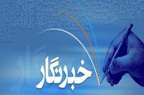 مراسم روز خبرنگار، مجازی برگزار میشود