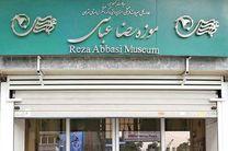 موزه رضا عباسی در ایام دهه فجر بازگشایی می شود
