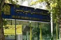 مرکز مهندسی کسب و کار در دانشگاه امیرکبیر راه اندازی شد