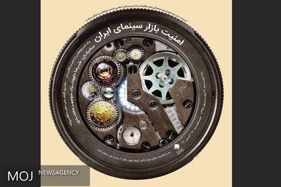 نشست پژوهشی «امنیت بازار در سینمای ایران» برگزار میشود