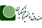 سود صندوق ذخیره فرهنگیان به حساب بازنشستگان فرهنگی واریز شد
