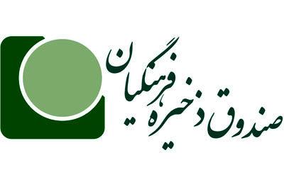 شرایط ثبت نام کاندیداها در صندوق ذخیره فرهنگیان