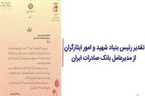 تقدیر رئیس بنیاد شهید و امور ایثارگران از مدیرعامل بانک صادرات