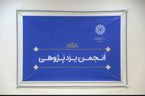 انجمن یزد پژوهشی در فرهنگسرای شهرداری یزد افتتاح شد
