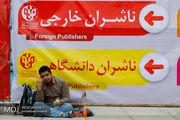 دومین روز سی و دومین نمایشگاه بینالمللی کتاب تهران