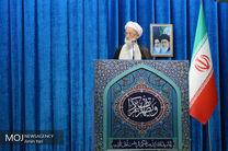 خطیب نماز جمعه تهران 28 تیر 98 مشخص شد