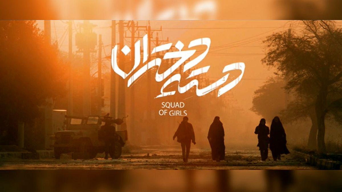 اولین تصویر از «دسته دختران» منتشر شد