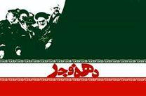 برگزاری 41 برنامه توسط کمیته بانوان در دهه ی فجر در شهرستان بندرلنگه