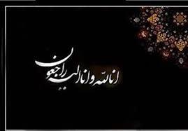 اعظم محمدی نیا درگذشت