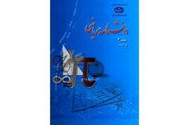 جلد سوم «دانشنامه ریاضی» منتشر شد