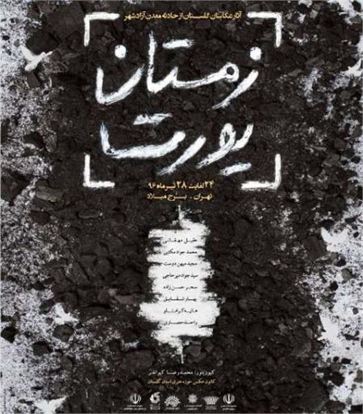 نمایشگاه عکس «زمستان یورت» در برج میلاد تهران برگزار می شود