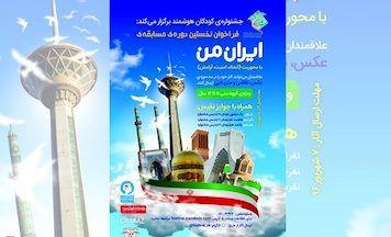 برگزاری نخستین جشنواره مسابقه «ایران من»