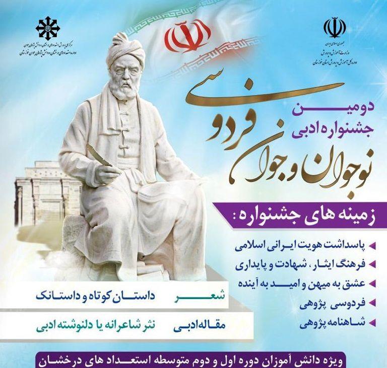 کسب مقام دوم جشنواره ملی ادبی فردوسی توسط نوجوان کرمانشاهی