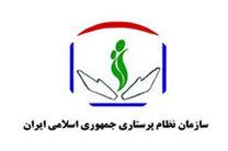 پیام تبریک سازمان نظام پرستاری به رئیس جمهور منتخب دولت دوازدهم