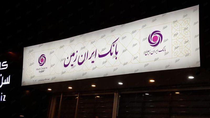 وب سرویس باز باشگاه مشتریان بانک ایران زمین راه اندازی شد