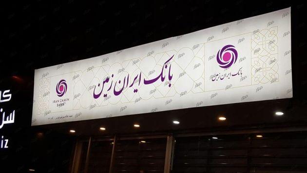 نرخ حق الوکاله بانک ایران زمین برای سال 96 اعلام شد