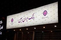 احتمال اختلال در خدمات الکترونیکی بانک ایران زمین در روزهای چهاردهم و پانزدهم خرداد