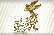 اعلام فراخوان جشنواره ملی فیلم فجر