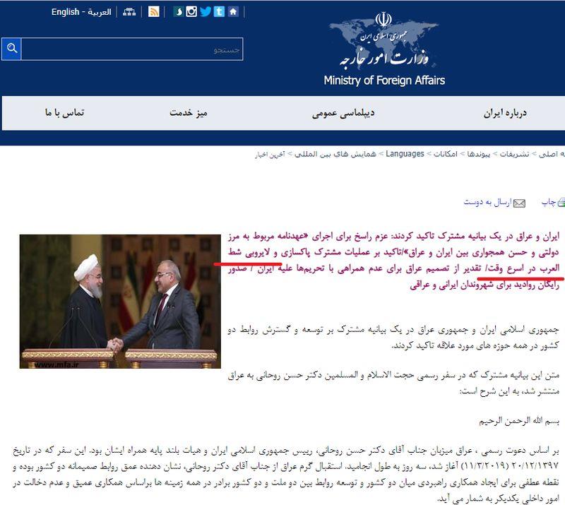 آب دولت در آسیاب تغییر نام اروند رود