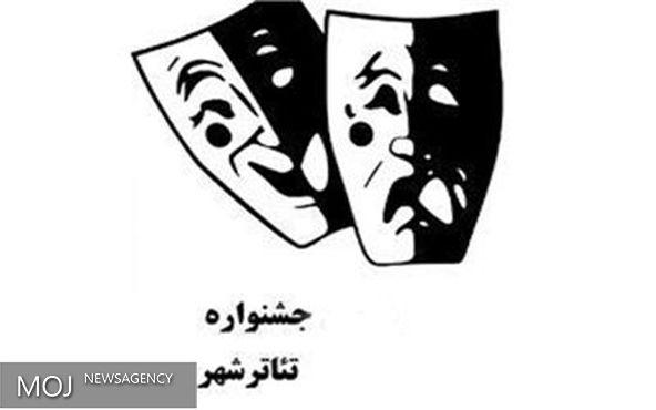 معرفی گروههای بخش تئاتر شورایی جشنواره تئاتر شهر